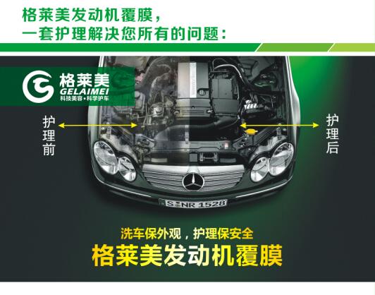 发动机舱覆膜一般建议一年1次,保护发动机舱内塑料件,线束等,能有效